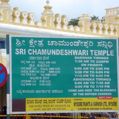 Храм Дурги в Майсуре